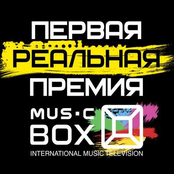 первая реальная премия musicbox