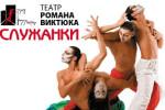 служанки_театр_виктюка_