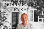 моя одесская кухня__чб