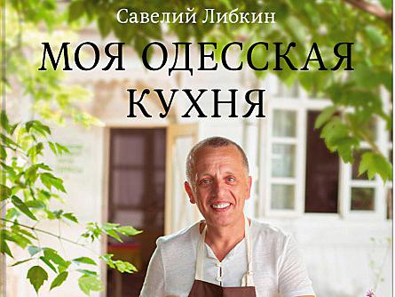 моя одесская кухня__