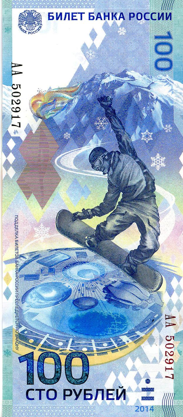 сто рублей олимпиады в Сочи___