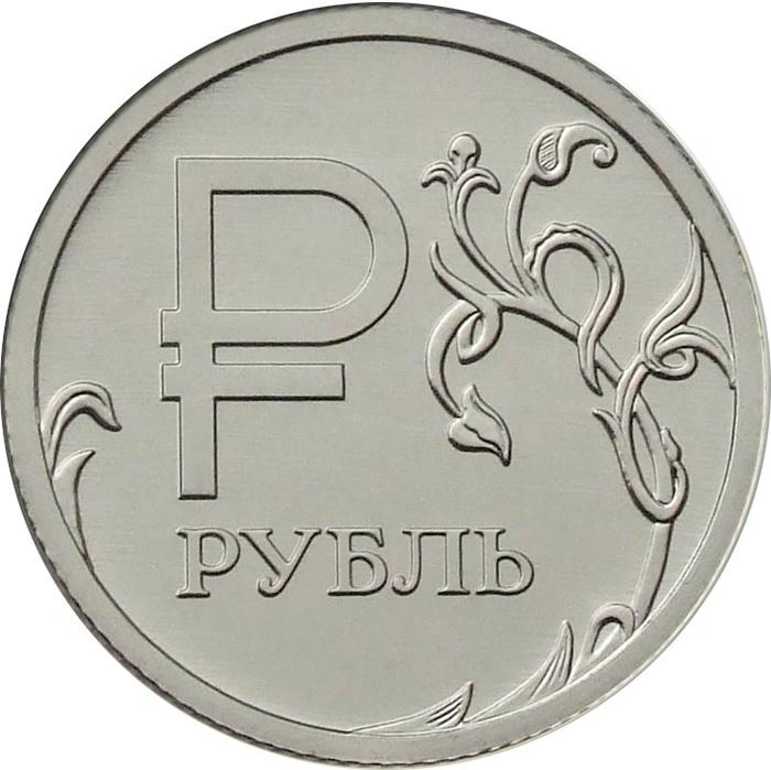 монеты россии с новым знаком рубля