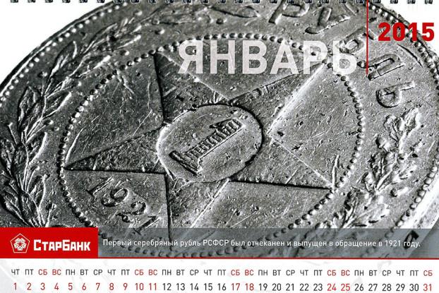 СтарБанк_календарь_01