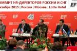 саммит зав отделов кадров