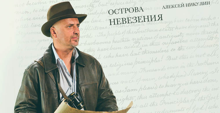 Алексей Никулин