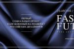 Fashiojn_Future_afisha