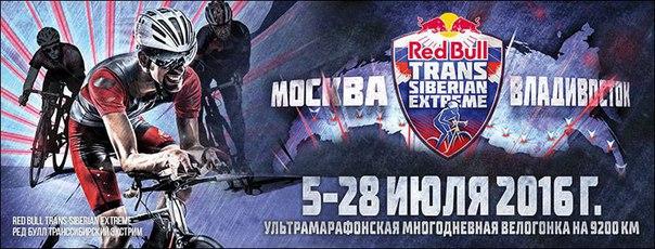 RedBull_велогонка