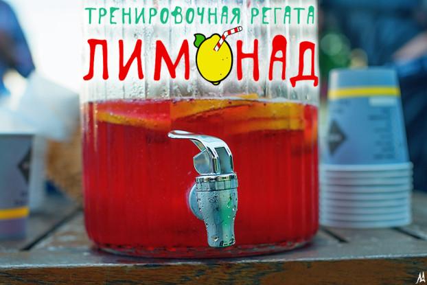 лимонад регата