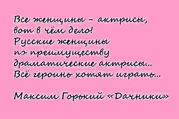 Горький Дачники_2
