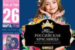 юная красавица_финал