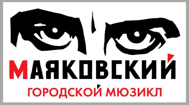 MAYAKOVSKY_EYES_LOGO_2