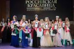 ТОП 5 победительниц Всероссийского конкурса Российская красавица 2018