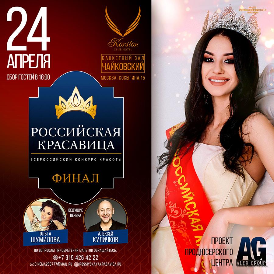 российская красавица_2018