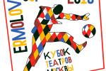 кубок театров москвы