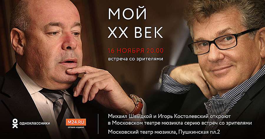 швыдкой_костолевский