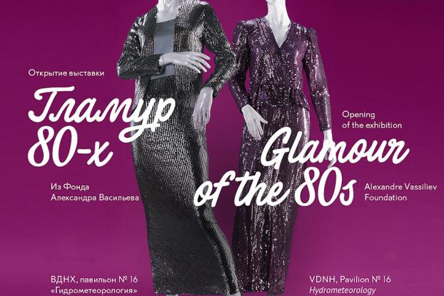 Glamour_Васильев_2