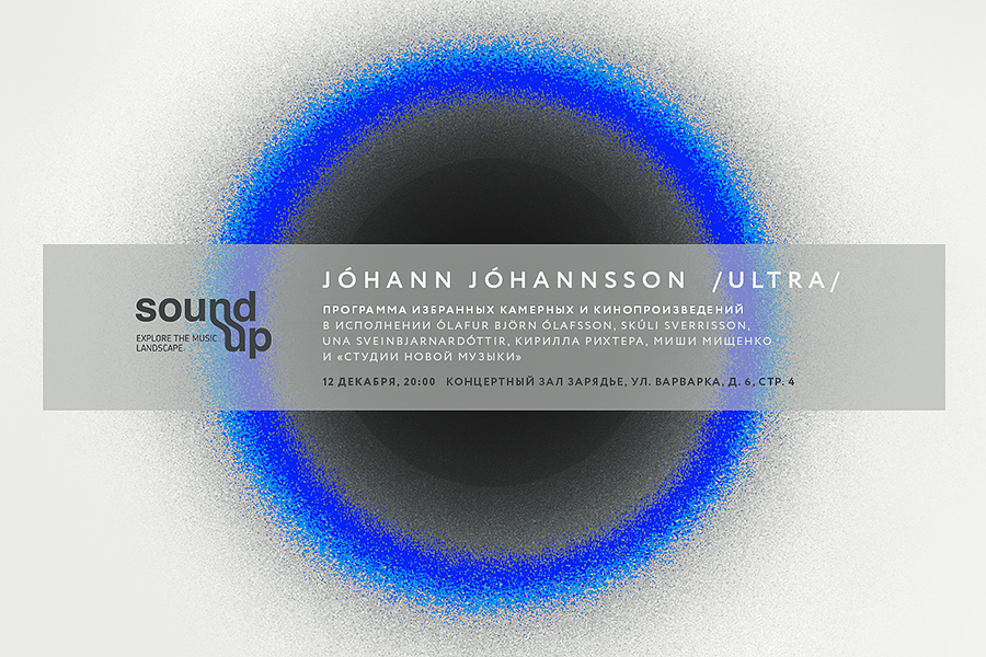 SOUND UP_ JOHANN JOHANNSSON _ULTRA_