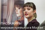 Пассажиры_7_пальцев_РЕКЛАМА_WEB_0860