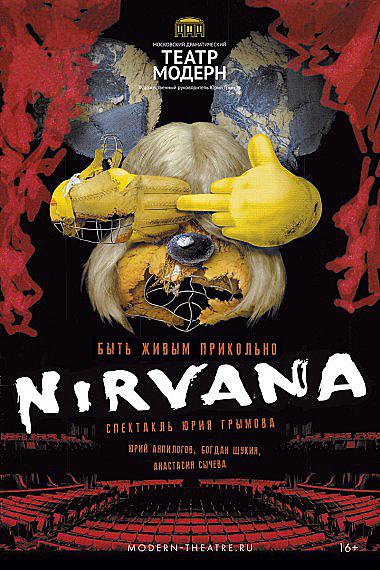 nirvana_poster
