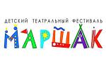 Маршак_фестиваль_лого
