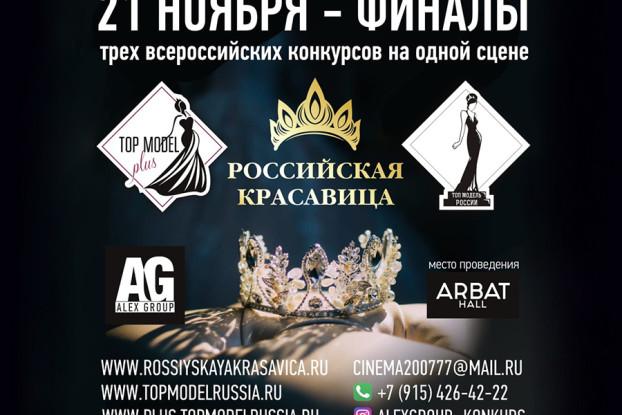 афиша финалы всероссийских конкурсов «Российская Красавица 2019», «Топ Модель России 2019» и «Топ Модель PLUS 2019»