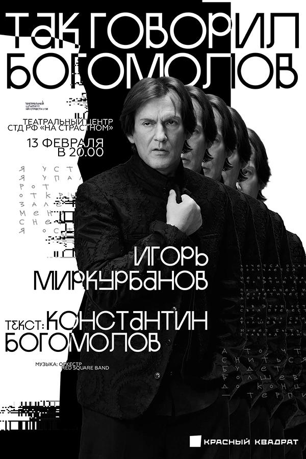 Афиша_Mirkurbanov_Na Strastnom