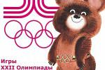 мишка олимпийский