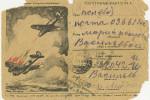 Копия Почтовая карточка от рядового Васильева П.А.