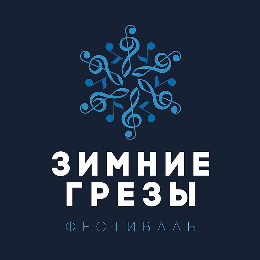 зимние грезы_лого