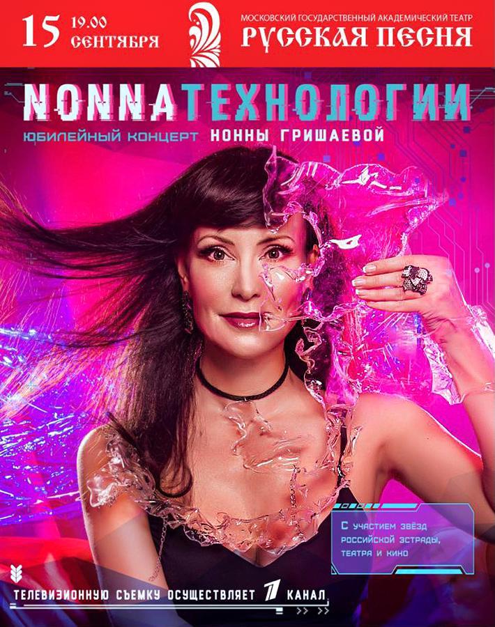 Афиша юбилейного вечера Нонны Гришаевой